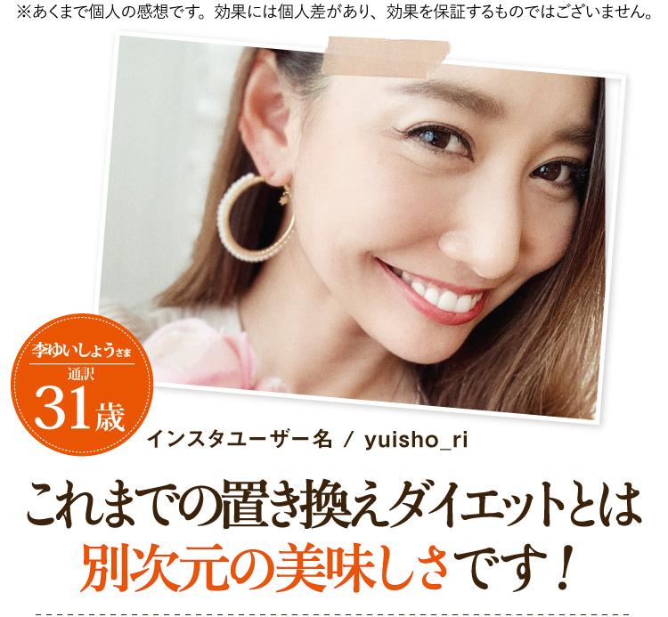 李ゆいしょうさま 通訳 31歳 インスタユーザー名/yuisho_ri ■コーヒーが苦手な私でも飲みやすい 別次元の美味しさです! ※あくまで個人の感想です。効果には個人差があり、効果を保証するものではございません。
