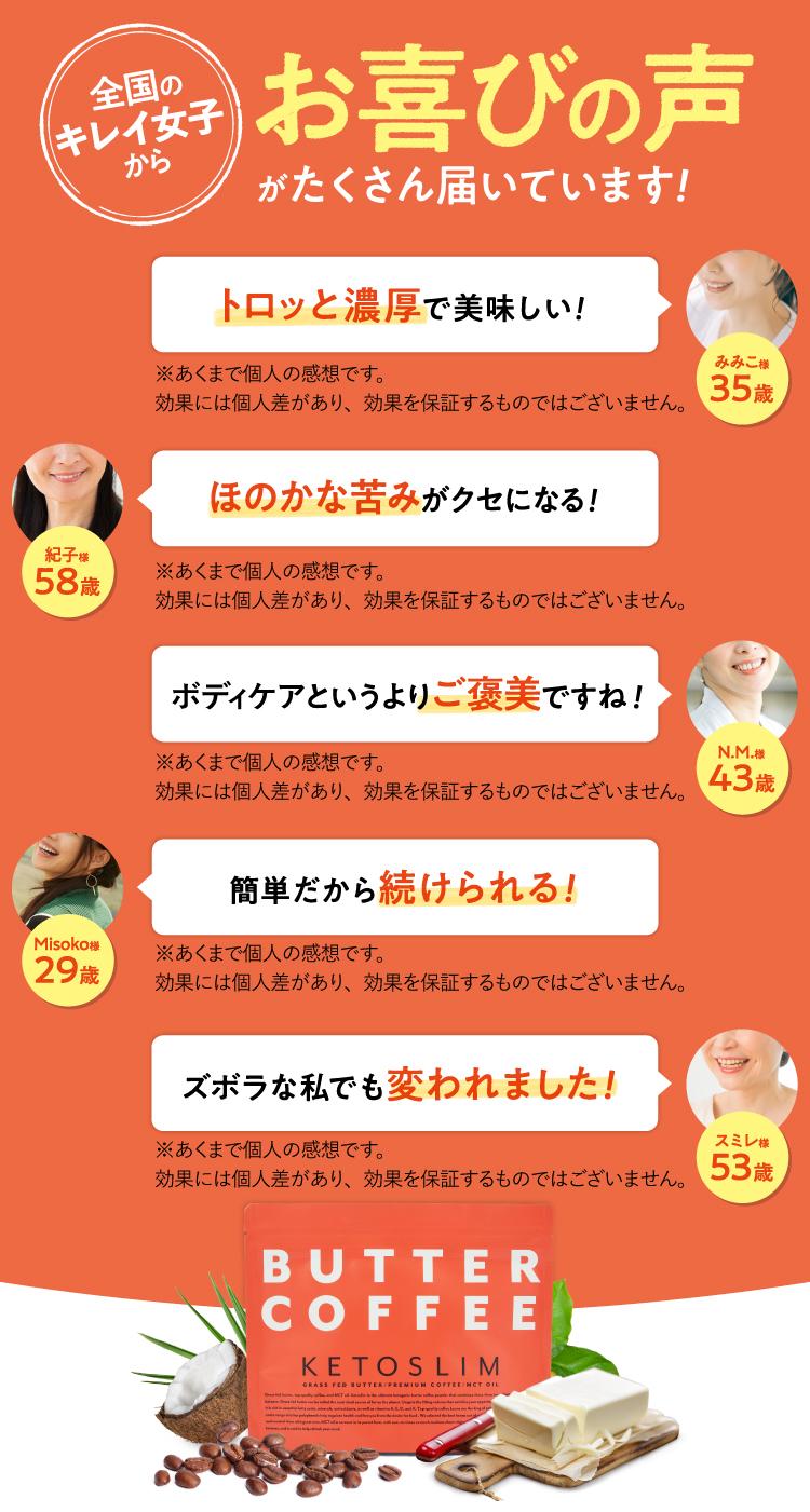 全国のキレイ女子からお喜びの声がたくさん届いています!みみこ様 35歳「トロッと濃厚で美味しい!」/紀子様 58歳「ほのかな苦味がクセになる!」/N.M様 43歳「ダイエットというよりご褒美ですね!」/Misoko様 29歳「簡単だから続けられる!」/※個人の感想です。効果効能を保証するものではございません。