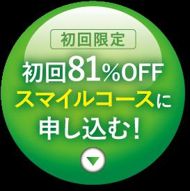 1900円で試せるmeemo スマイルコースに申し込む!