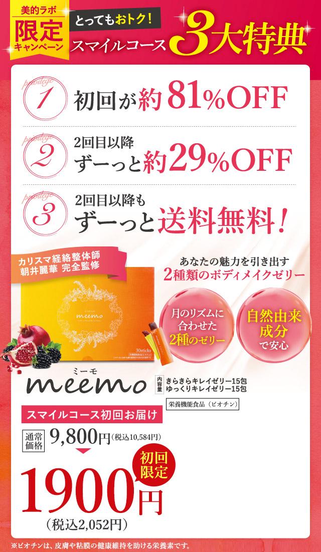 meemo 1900円