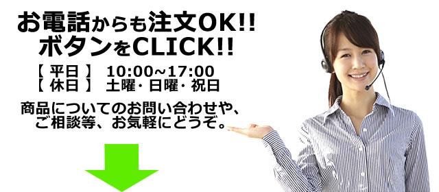 お電話からも注文OK!!