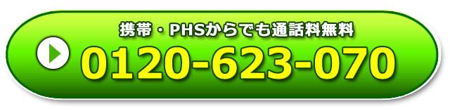 携帯・PHPからでも通話料無料 0120-623-070
