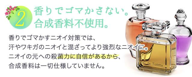 香りでゴマかさない。合成香料不使用。