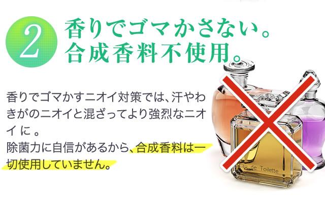 2.香りでゴマかさない。合成香料不使用。