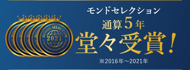 モンドセレクション3年連続堂々受賞!
