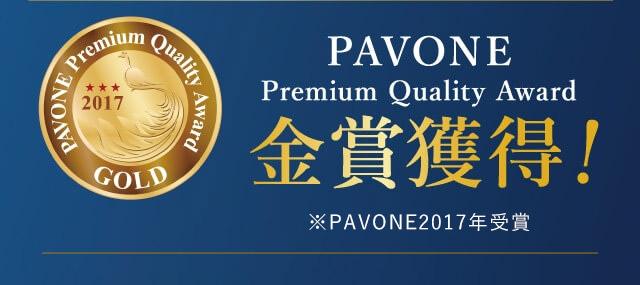 PAVONE 金賞獲得!