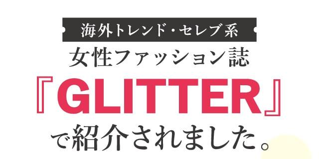 女性ファッション誌『GLITTER』で紹介されました。