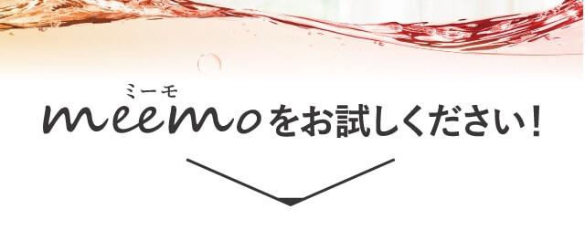 meemoをお試しください!
