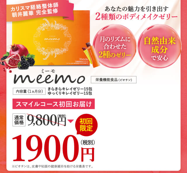 meemo 630円