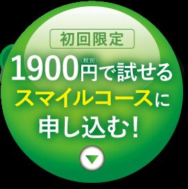 630円で試せるmeemo スマイルコースに申し込む!