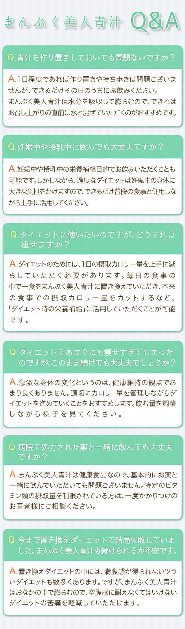 まんぷく美人青汁Q&A