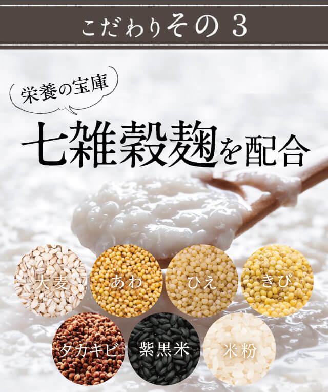 こだわりその3 七雑雑穀米を配合