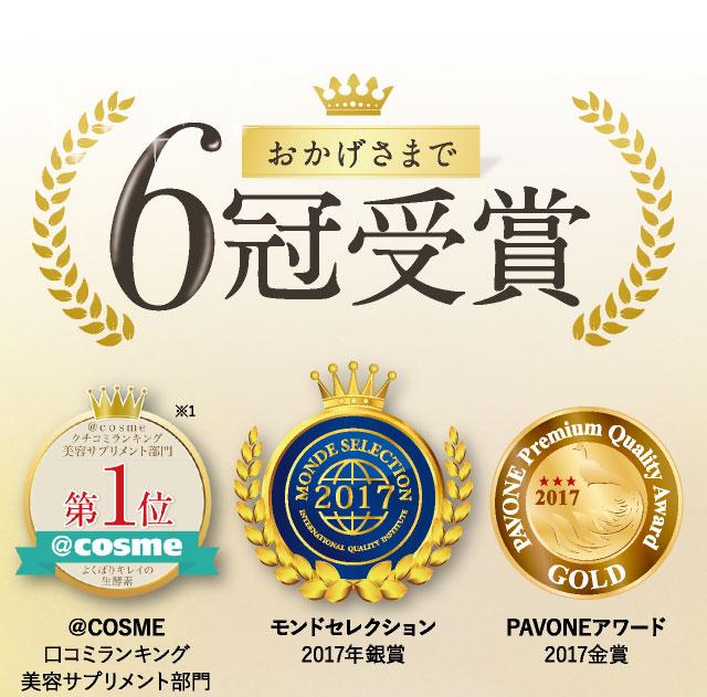 6冠受賞%