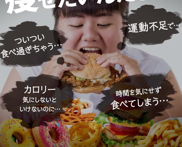 ついつい食べ過ぎちゃう… 運動不足で…