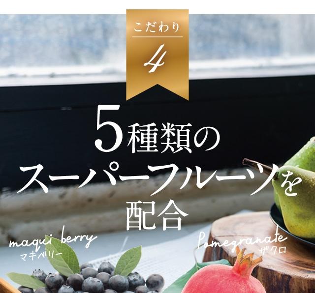 5種類のスーパーフルーツを配合