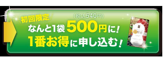 初回限定500円