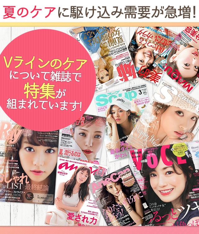 夏のケアに駆け込み需要が急増!Vラインケアについて雑誌で特集が組まれています!