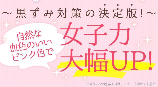 黒ずみ対策の決定版!自然な血色のいいピンク色で女子力大幅UP!