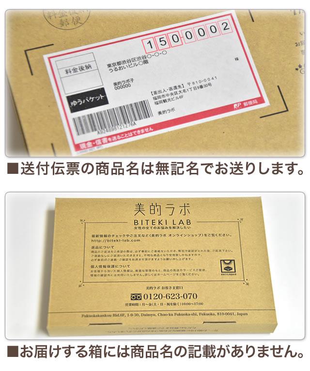 ■送付伝票の商品名は無記名でお送りします。■お届けする箱には商品名の記載がありません。