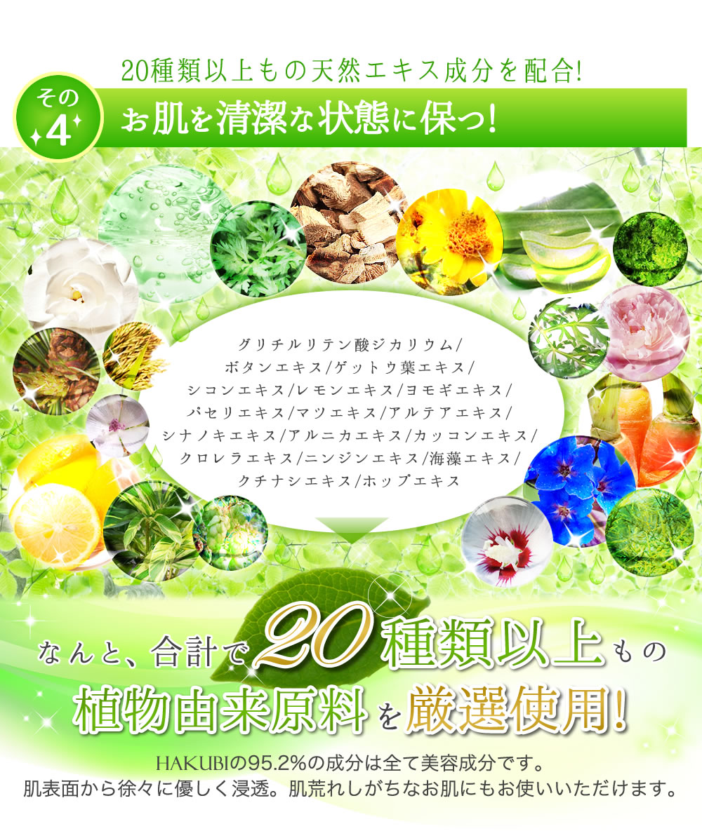 その4 20種類以上もの天然エキス成分を配合! お肌を清潔な状態に保つ! なんと合計で20種類以上もの植物由来原料を厳選使用!