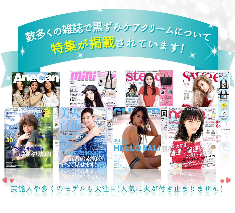 数多くの雑誌で黒ずみケアクリームについて特集が掲載されています! 芸能人や多くのモデルも大注目!人気に火が付き止まりません!