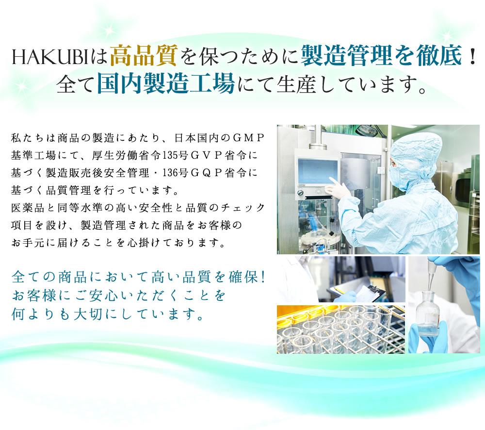 HAKUBIは高品質を保つために製造管理を徹底!全て国内製造工場にて生産しています。 全ての商品において高い品質を確保!お客様にご安心いただくことを何よりも大切にしています。