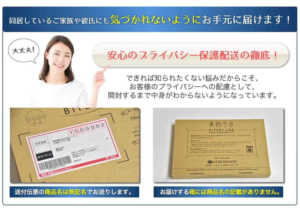 同居しているご家族や彼氏にも気づかれないようにお手元に届けます! 安心のプライバシー保護配送の徹底!