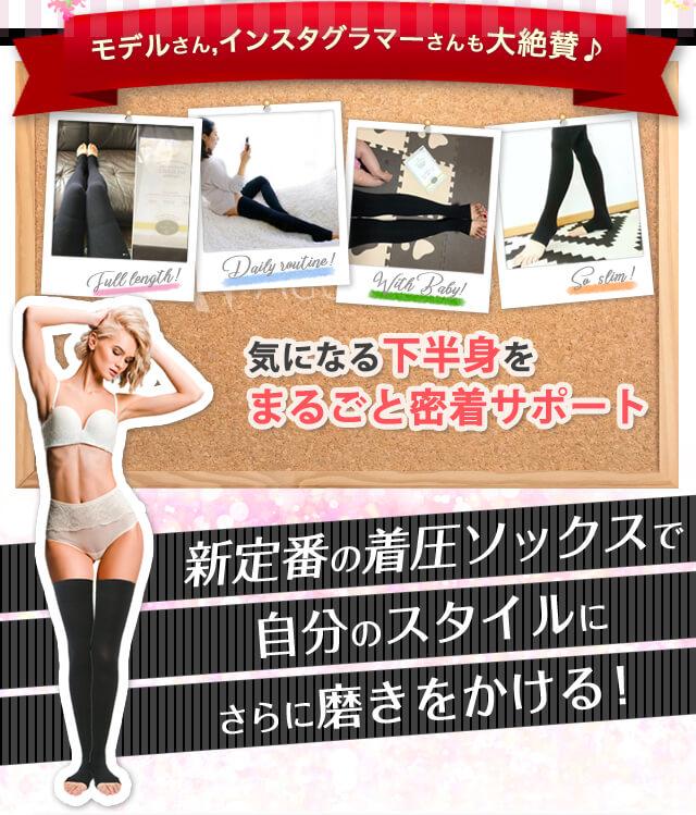 モデルさん、インスタグラマーさんも大絶賛!新定番の着圧ソックスで自分のスタイルにさらに磨きをかける!
