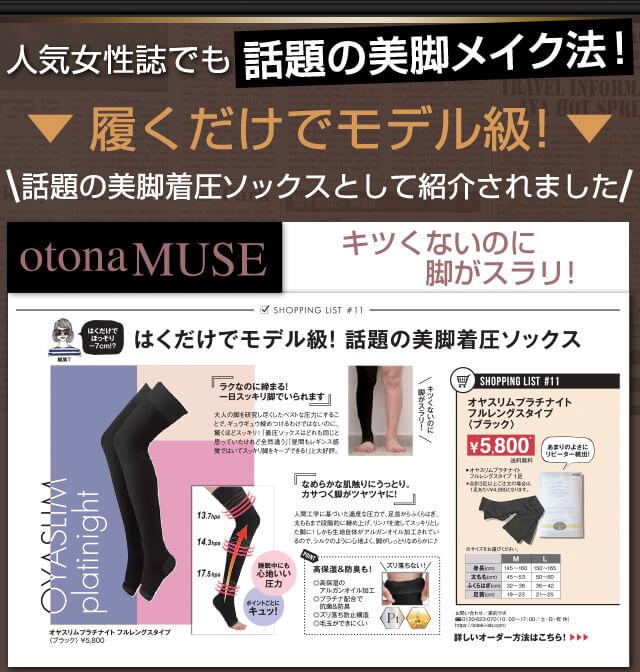 人気女性誌でも話題の美脚メイク法!otonaMUSE