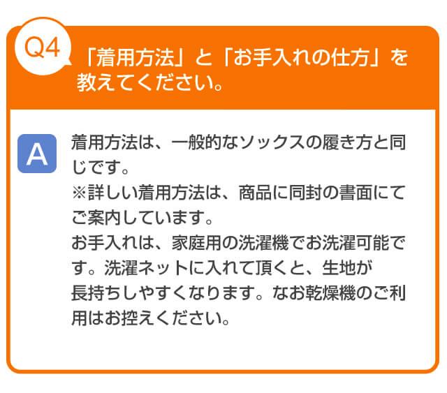 Q4「着用方法」と「お手入れの仕方」を教えてください。