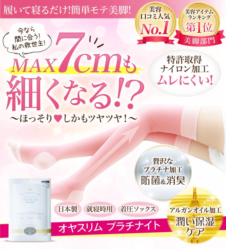 max7cmも細くなる!?~ほっそりしかもツヤツヤ!~