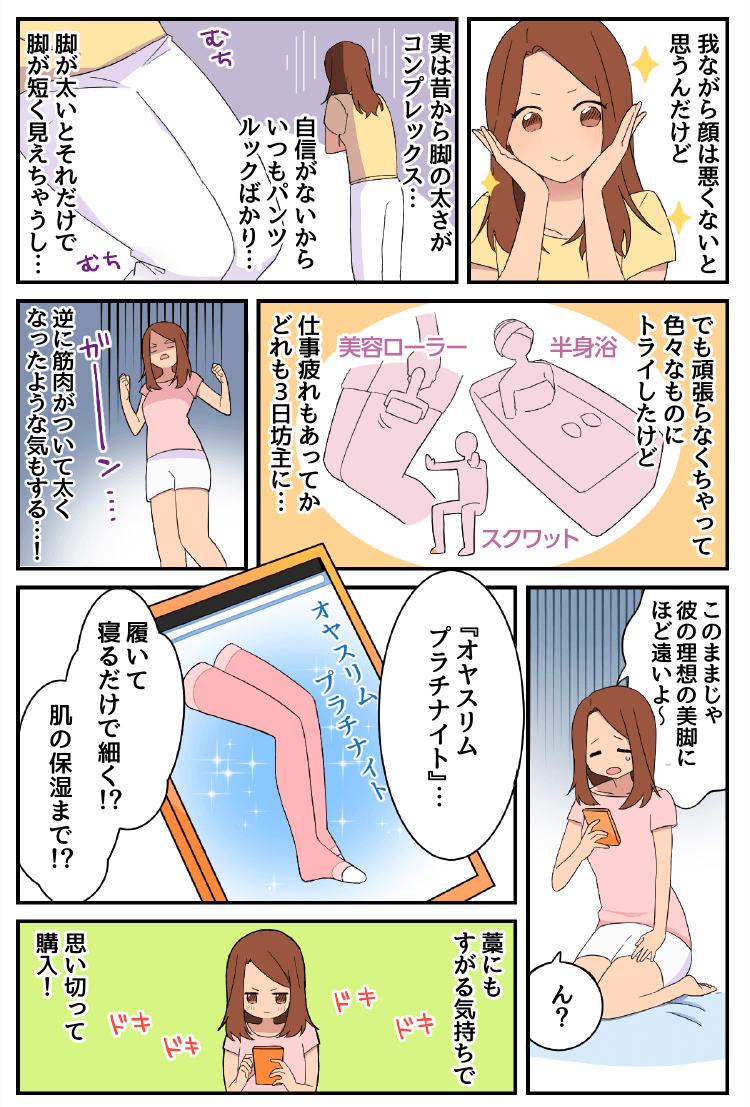 漫画画像②