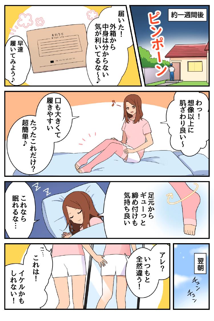 漫画画像③