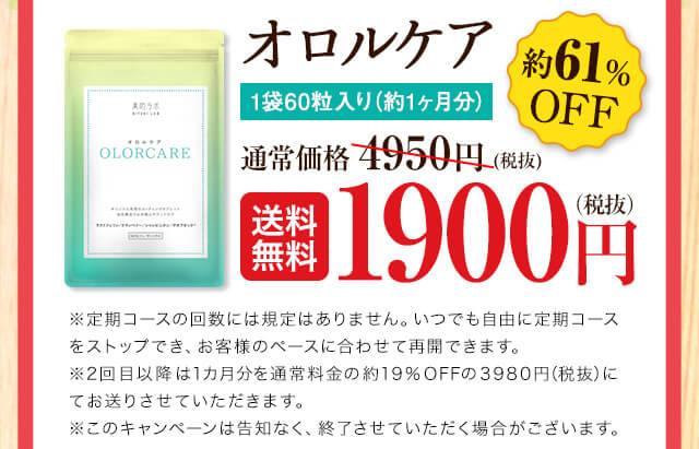 お得なオロルケア 1袋60粒 1980円(税抜)