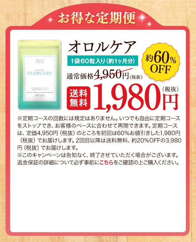 お得な定期便 オロルケア 1袋60粒入り(約1ヶ月分)  送料無料 1,980円(税抜)