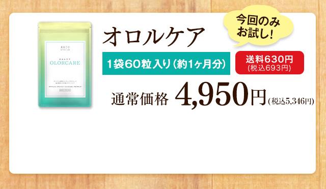 今回のみお試し! オロルケア 1袋60粒入り(約1ヶ月分) 送料630円 通常価格 4,950円(税抜)