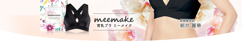meemake 育乳ブラ「ミーメイク」