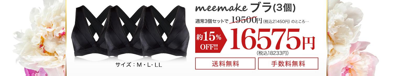 meemake ブラ(2個/サイズ:M,L)が通常16,500円(税抜)のところ約15%OFF!! 13,950円(税抜)