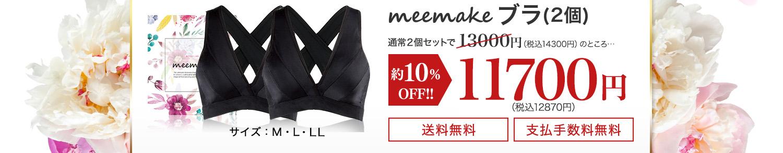 meemake ブラ(2個/サイズ:M,L)が通常11,000円(税抜)のところ約10%OFF!! 9,920円(税抜)