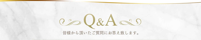 Q&A 皆様から頂いたご質問にお答え致します。