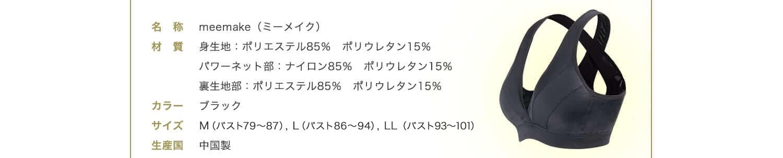 名称:meemake(ミーメイク)。材質:身生地はポリエステル85%・ポリウレタン15%、パワーネット部はナイロン85%・ポリウレタン15%、裏生地部はポリエステル85%・ポリウレタン15%。カラー:ブラック。サイズ:M(バスト79~87)、L(バスト86~94)。生産国:中国製