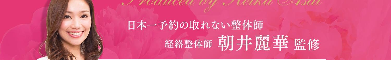 日本一予約の取れない整体師 経絡整体師 朝井麗華 監修