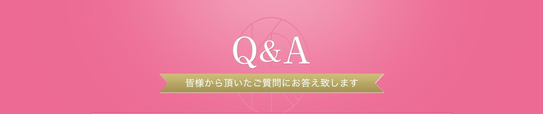 「Q&ampA」皆様から頂いたご質問にお答え致します