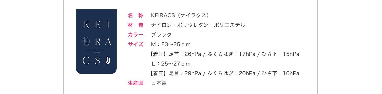 名称:KEIRACS(ケイラクス)材質:ナイロン・ポリウレタン・ポリエステル カラー:ブラック サイズ:[M]23~25cm 【着圧】足首:26hPa / ふくらはぎ:17hPa / ひざ下:15hPa [L]25~27cm【着圧】足首:29hPa / ふくらはぎ:20hPa / ひざ下:16hPa 生産国:日本製