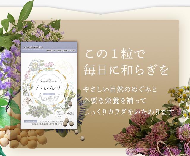 これが、日本で唯一のサプリメント