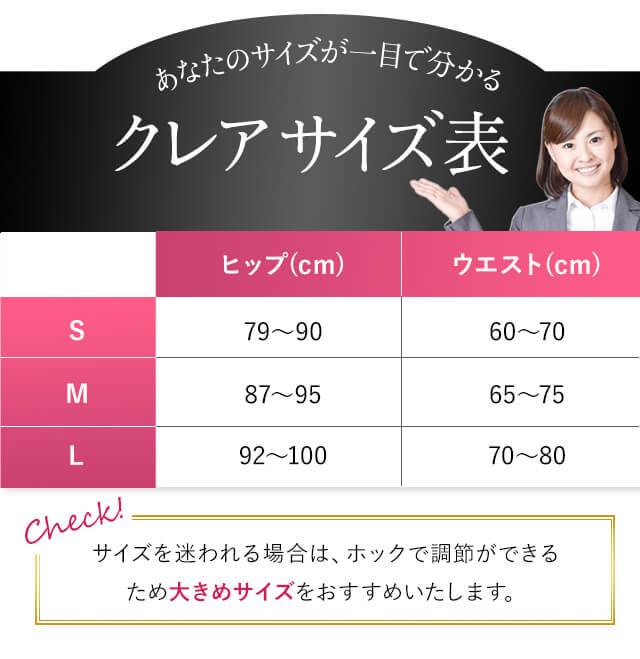 あなたのサイズが一目で分かる クレアサイズ表