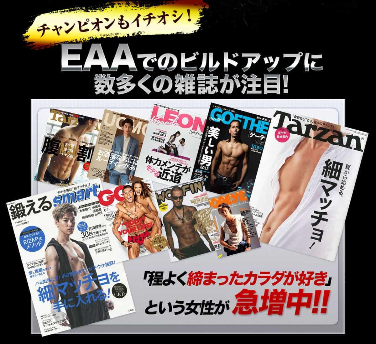 チャンピオンもイチオシ!EAAでのビルドアップが多くの雑誌で注目を集めている。