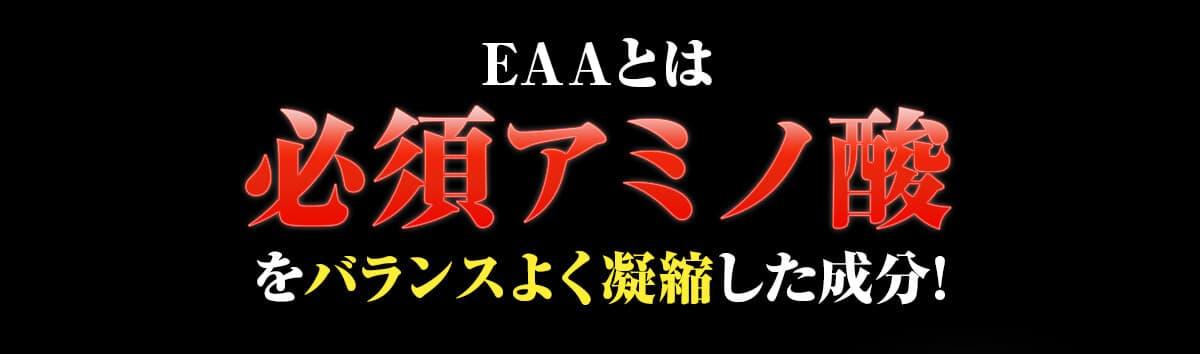 EAAとは必須アミノ酸を凝縮した成分。