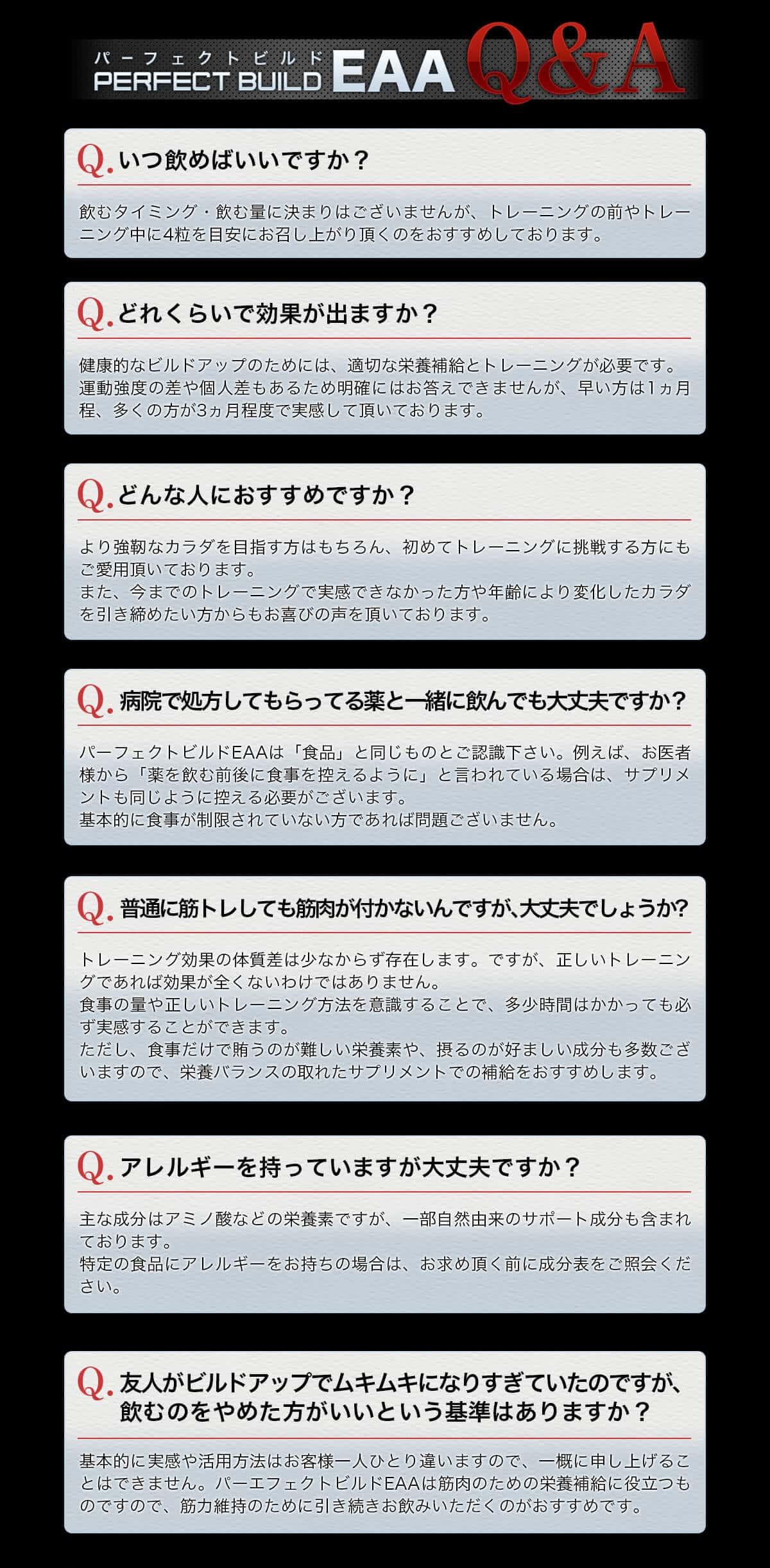 パーフェクトビルドEAA Q&A