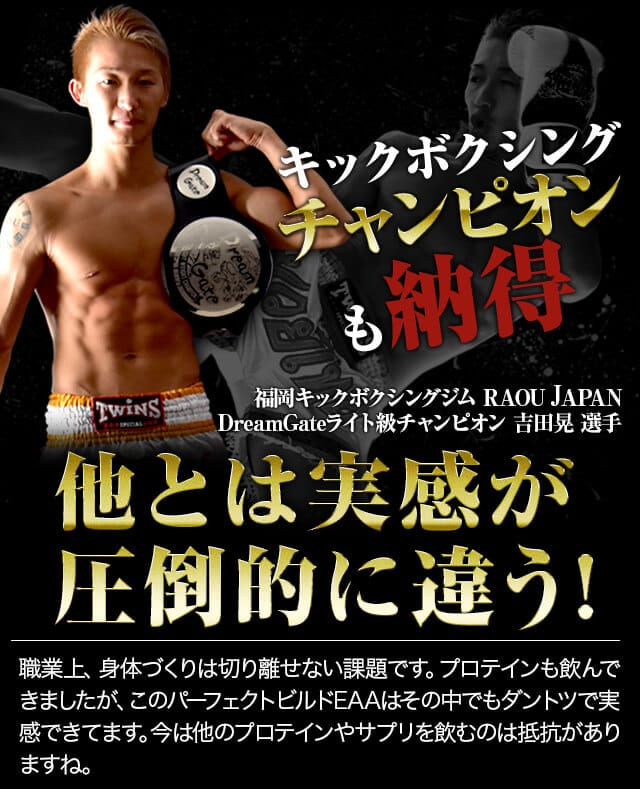 キックボクシングチャンピオンも納得 他とは実感が圧倒的に違う!
